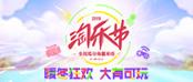 2019淘乐节