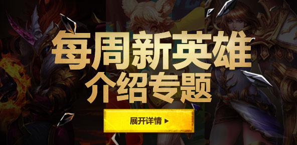 极战联盟_每周新英雄介绍